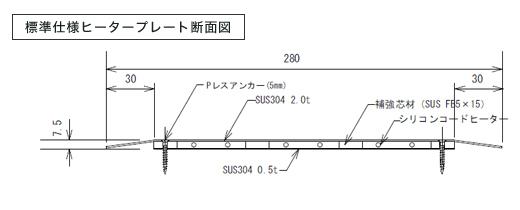標準用ヒータープレート断面図