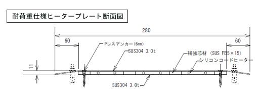 耐荷重用ヒータープレート断面図